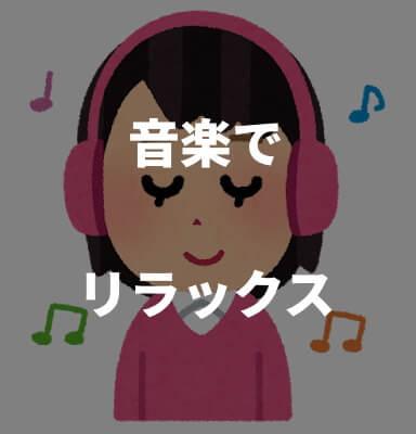 音楽でリラックス