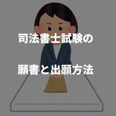 司法書士試験の願書と出願方法