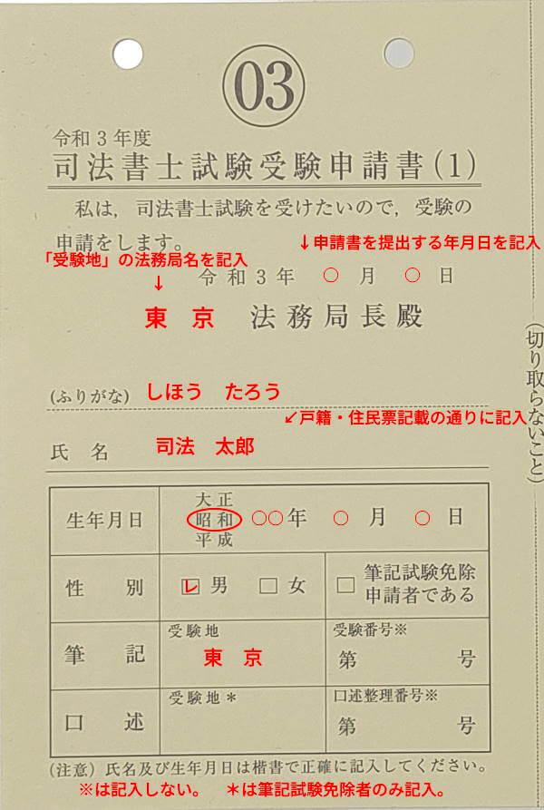 受験申請書1