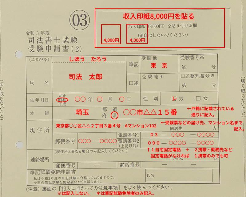 受験申請書2