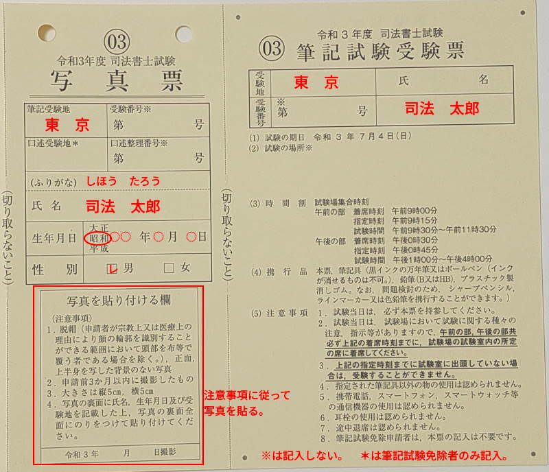 受験申請書3