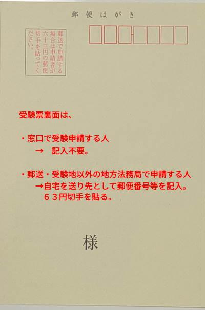 受験申請書4