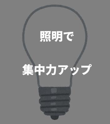 照明で集中力アップ