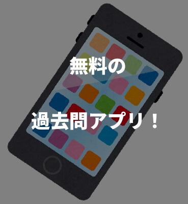 無料の司法書士試験過去問アプリ!
