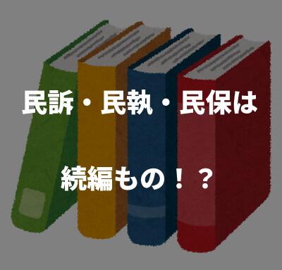 民訴・民執・民保は続編もの!?