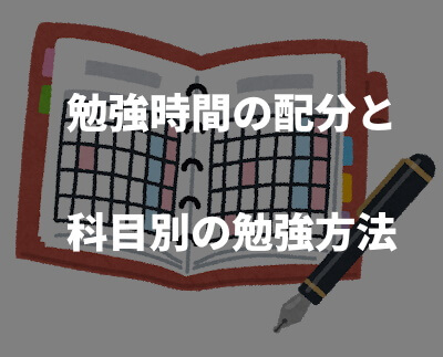 司法書士試験の勉強時間の配分と科目別の勉強方法