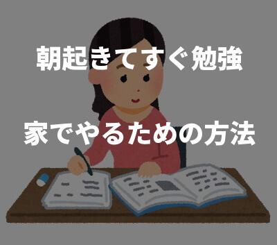 朝起きてすぐ勉強。家でやるための方法