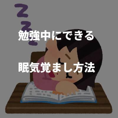 勉強中にできる眠気覚まし方法