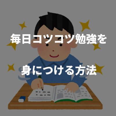 毎日コツコツ勉強を身につける方法