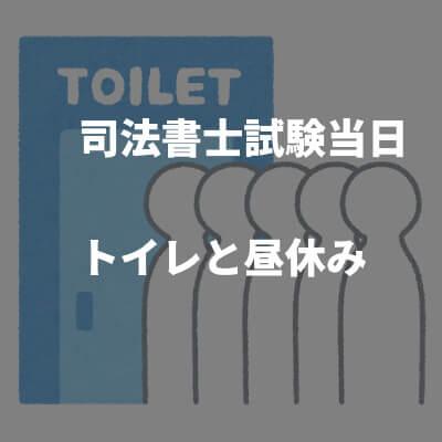 司法書士試験当日のトイレと昼休みの過ごし方
