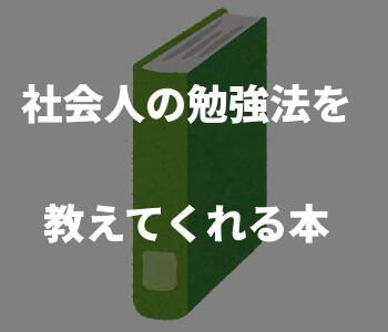社会人の勉強法を教えてくれる本「朝1時間勉強法」