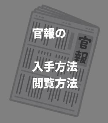 官報の入手方法・閲覧方法