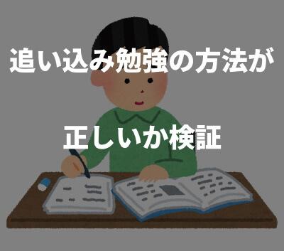 追い込み勉強の方法が正しいか検証