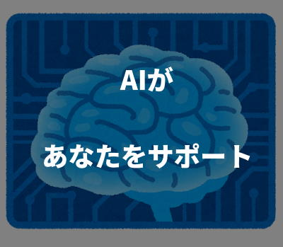 AIがあなたをサポート