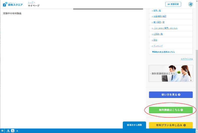 資格スクエア PCマイページ