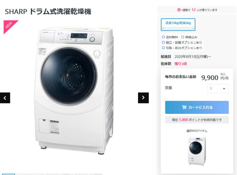 シャープドラム式洗濯機をサブスク