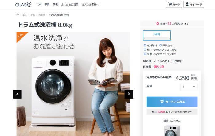 ドラム式洗濯機のサブスク商品ページ