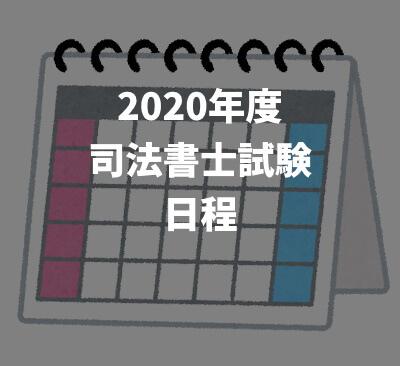2020年度司法書士試験の日程