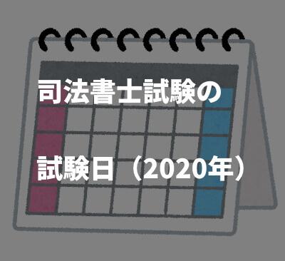 司法書士試験の試験日(2020年)