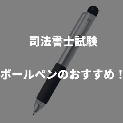 司法書士試験のボールペンのおすすめ!