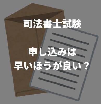 司法書士試験の申し込みは早いほうが良い?