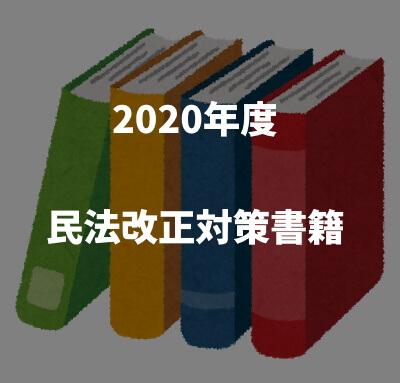 2020年度民法改正対策書籍
