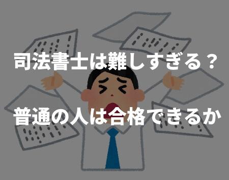 司法書士試験は難しすぎる?普通の人は合格できるか