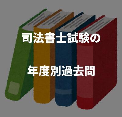 司法書士試験の年度別過去問