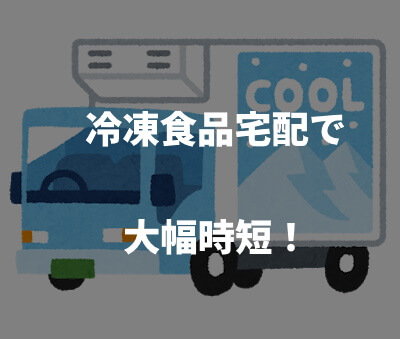 冷凍食品宅配で大幅時短!