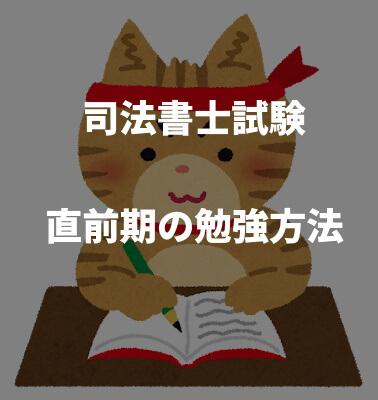 司法書士試験の直前期の勉強方法