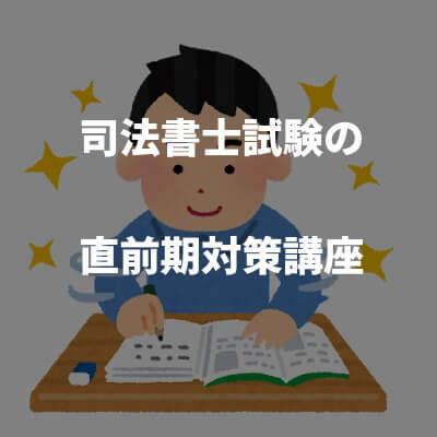 司法書士試験の直前期対策講座