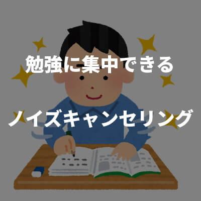 勉強に集中できるノイズキャンセリングイヤホン