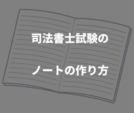 司法書士試験のノートの作り方