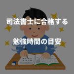 司法書士に合格する勉強時間の目安