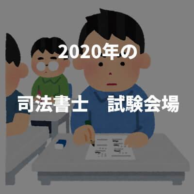 2020年の司法書士試験会場