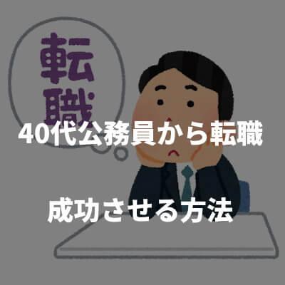 40代公務員から転職を成功させる方法