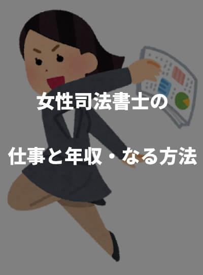 女性司法書士の仕事と年収・なる方法