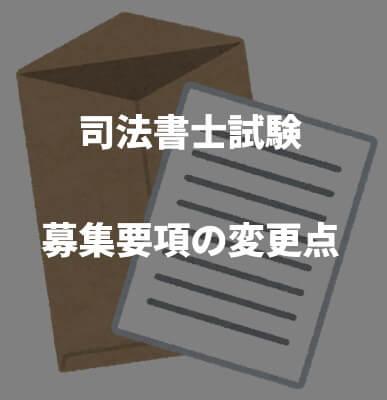 司法書士試験募集要項の変更点