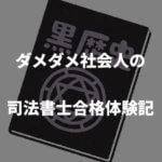 ダメダメ社会人の司法書士合格体験記