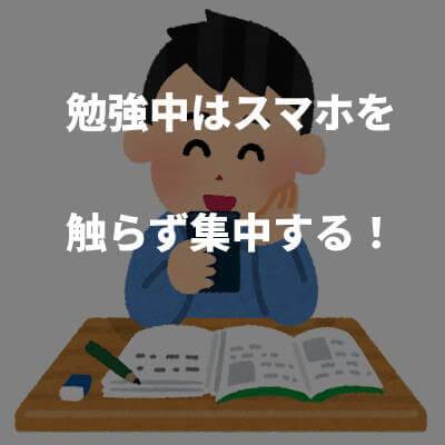 勉強中はスマホを触らず集中する!