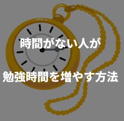時間がない人が勉強時間を増やす方法