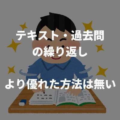 テキスト・過去問の繰り返しより優れた勉強方法は無い