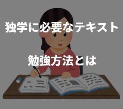 司法書士試験の独学に必要なテキスト・勉強方法とは
