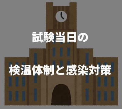 司法書士試験当日の検温体制と感染対策