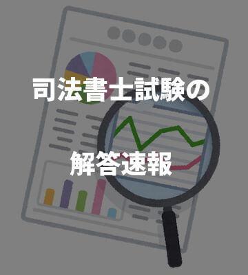 司法書士試験の解答速報